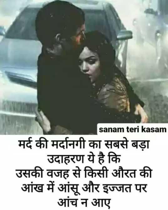 💔💔ADHURA ISHQ 💔 💔 - sanam teri kasam मर्द की मर्दानगी का सबसे बड़ा उदाहरण ये है कि उसकी वजह से किसी औरत की आंख में आंसू और इज्जत पर आंच न आए - ShareChat