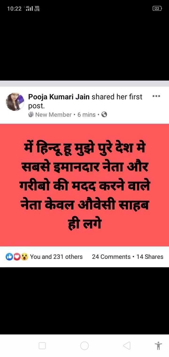 AIMIM - 10 : 22 Hily 1221 Pooja Kumari Jain shared her first . . . post . WNew Member • 6 mins - 6 में हिन्दू हू मुझे पुरे देश में सबसे इमानदार नेता और गरीबो की मदद करने वाले नेता केवल औवेसी साहब ही लगे 00 . You and 231 others 24 Comments • 14 Shares - ShareChat