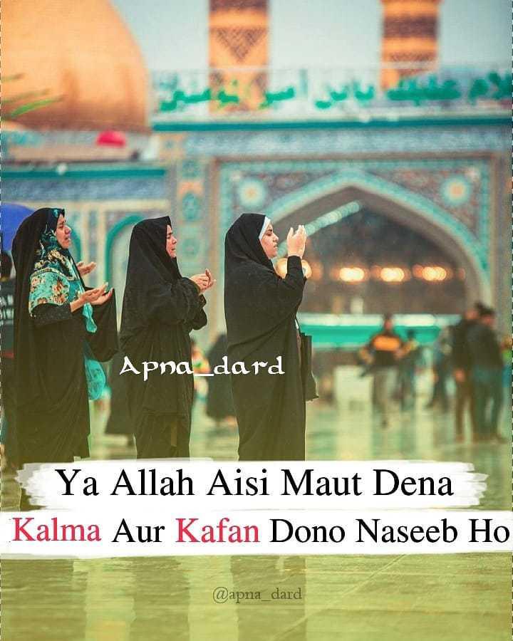 ALLAH KE BANDE - Apna _ dard Ya Allah Aisi Maut Dena Kalma Aur Kafan Dono Naseeb Ho @ apna _ dard - ShareChat