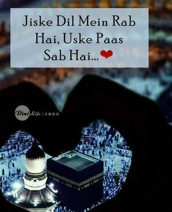 ALLAH KE BANDE - Jiske Dil Mein Rab Hai , Uske Paas Sab Hai . . . Diletat Dini Life | * * * * - ShareChat