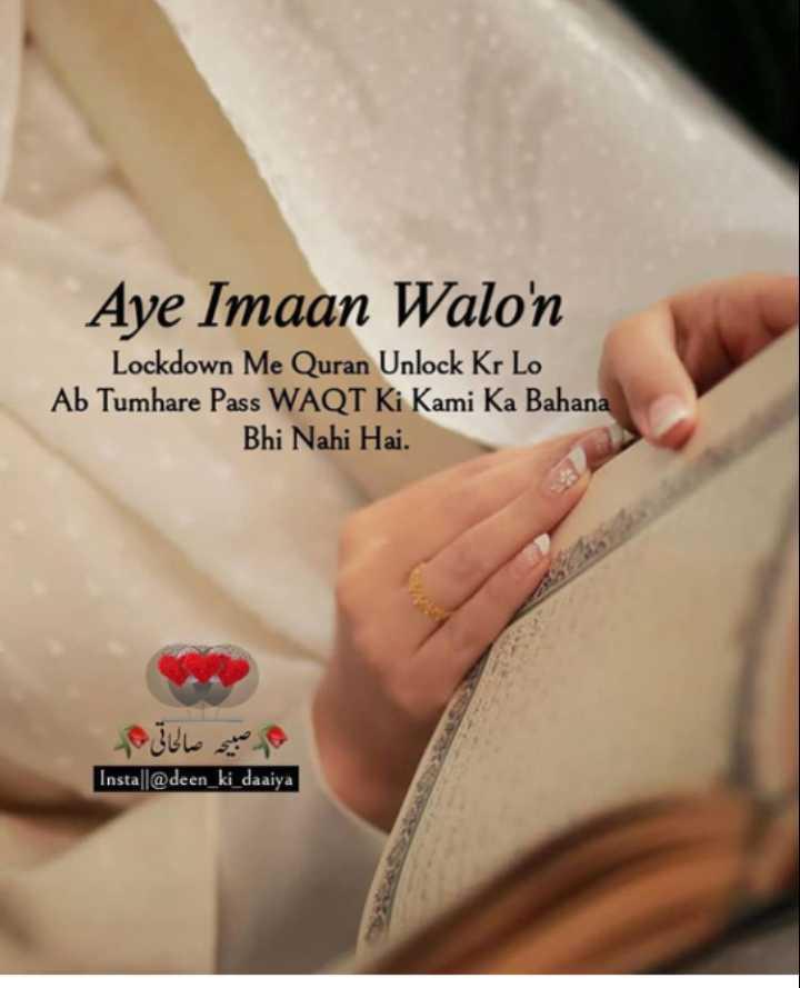 ALLAH KE BANDE - Aye Imaan Walo ' n Lockdown Me Quran Unlock Kr Lo Ab Tumhare Pass WAQT Ki Kami Ka Bahana Bhi Nahi Hai . و صبیه صالیاتی Instal @ deen _ ki _ daaiya - ShareChat