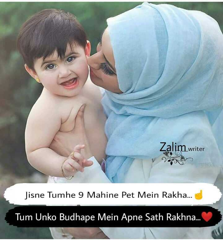 ALLAH KE BANDE - Zalim writer V ropa Jisne Tumhe 9 Mahine Pet Mein Rakha . . . Tum Unko Budhape Mein Apne Sath Rakhna . . . - ShareChat