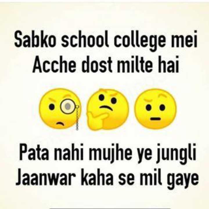 AUR BATAO MEMES 😂 - Sabko school college mei Acche dost milte hai Pata nahi mujhe ye jungli Jaanwar kaha se mil gaye - ShareChat