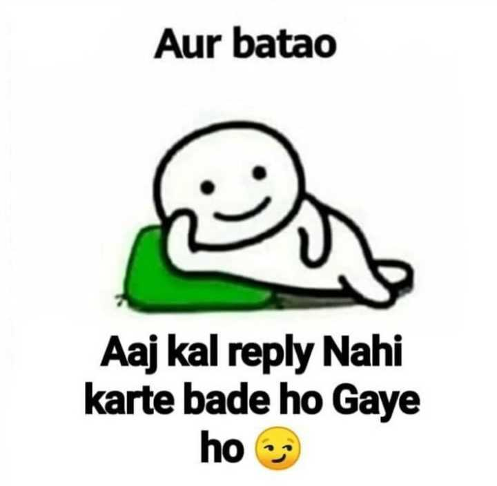 AUR BATAO MEMES 😂 - Aur batao Aaj kal reply Nahi karte bade ho Gaye ho - ShareChat