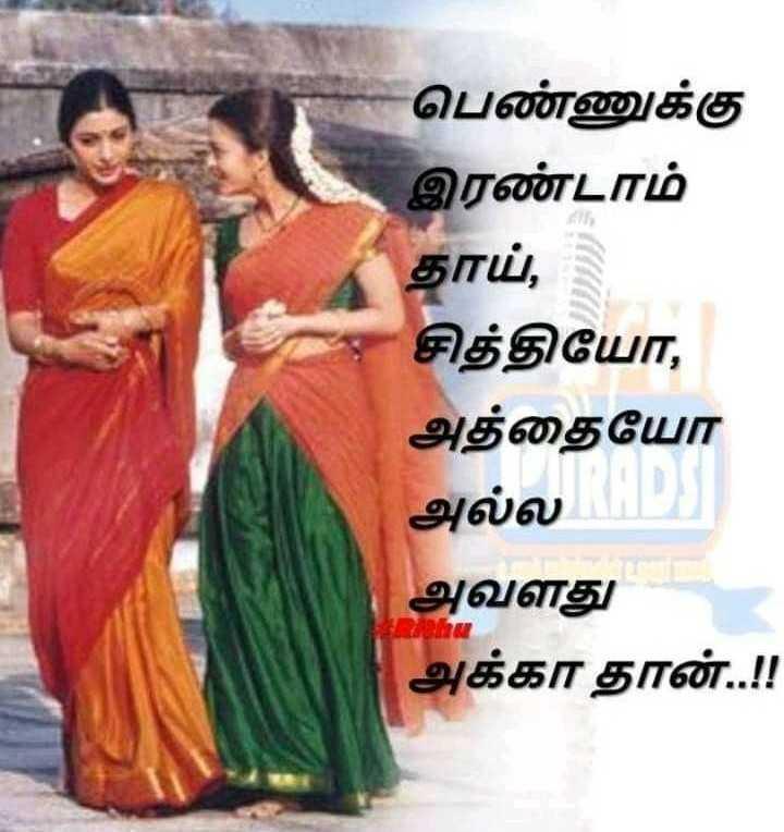Akka - பெண்ணுக்கு இரண்டாம் தாய் , சித்தியோ , அத்தையோ அல்ல , அவளது அக்கா தான் . . ! - ShareChat