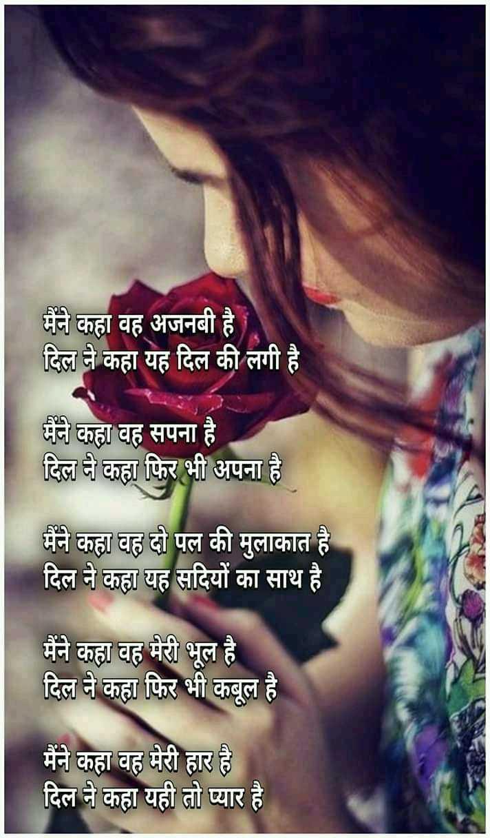 📝 Alfaaz Dil Ke - मैंने कहा वह अजनबी है । दिल ने कहा यह दिल की लगी है । मैंने कहा वह सपना है । दिल ने कहा फिर भी अपना है । मैंने कहा वह दो पल की मुलाकात है । दिल ने कहा यह सदियों का साथ है । मैंने कहा वह मेरी भूल है । दिल ने कहा फिर भी कबूल है । मैंने कहा वह मेरी हार है । दिल ने कहा यही तो प्यार है । - ShareChat