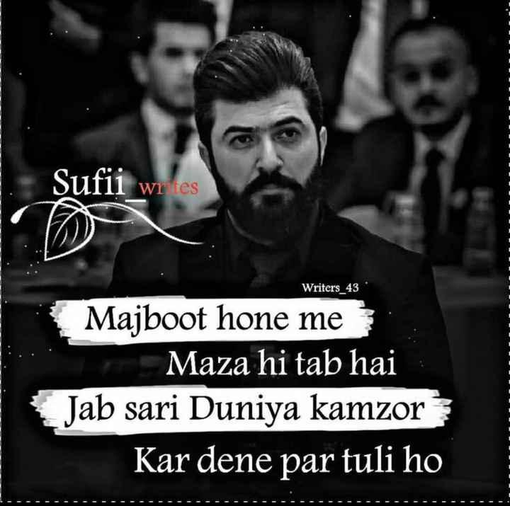 Alhamdulillah🌹 - Sufii writes Writers 43 Majboot hone me Maza hi tab hai Jab sari Duniya kamzor Kar dene par tuli ho - ShareChat