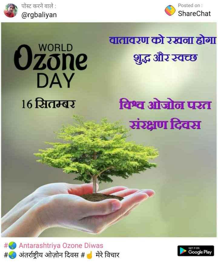 🌏 Antarashtriya Ozone Diwas - पोस्ट करने वाले : @ rgbaliyan Posted on : ShareChat WORLD वातावरण कोरखना होगा शुद्ध और स्वच्छ Uzone DAY 16 सितम्बर विश्व ओजोन परत संरक्षण दिवस GET IT ON # # Antarashtriya Ozone Diwas अंतर्राष्ट्रीय ओज़ोन दिवस # - मेरे विचार Google Play - ShareChat