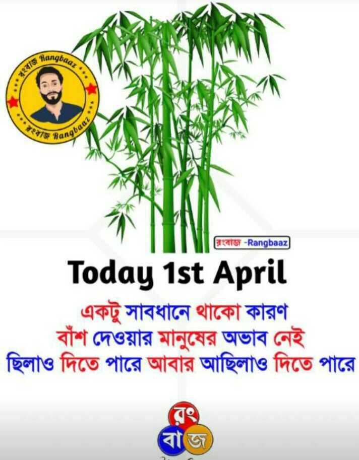 😛 April Fool করোনা  😛 - ৭৫০ এর श्ता anabaai রিংবাজ - Rangbaaz Today 1st April একটু সাবধানে থাকো কারণ বাঁশ দেওয়ার মানুষের অভাব নেই ছিলাও দিতে পারে আবার আছিলাও দিতে পারে বাজ - ShareChat