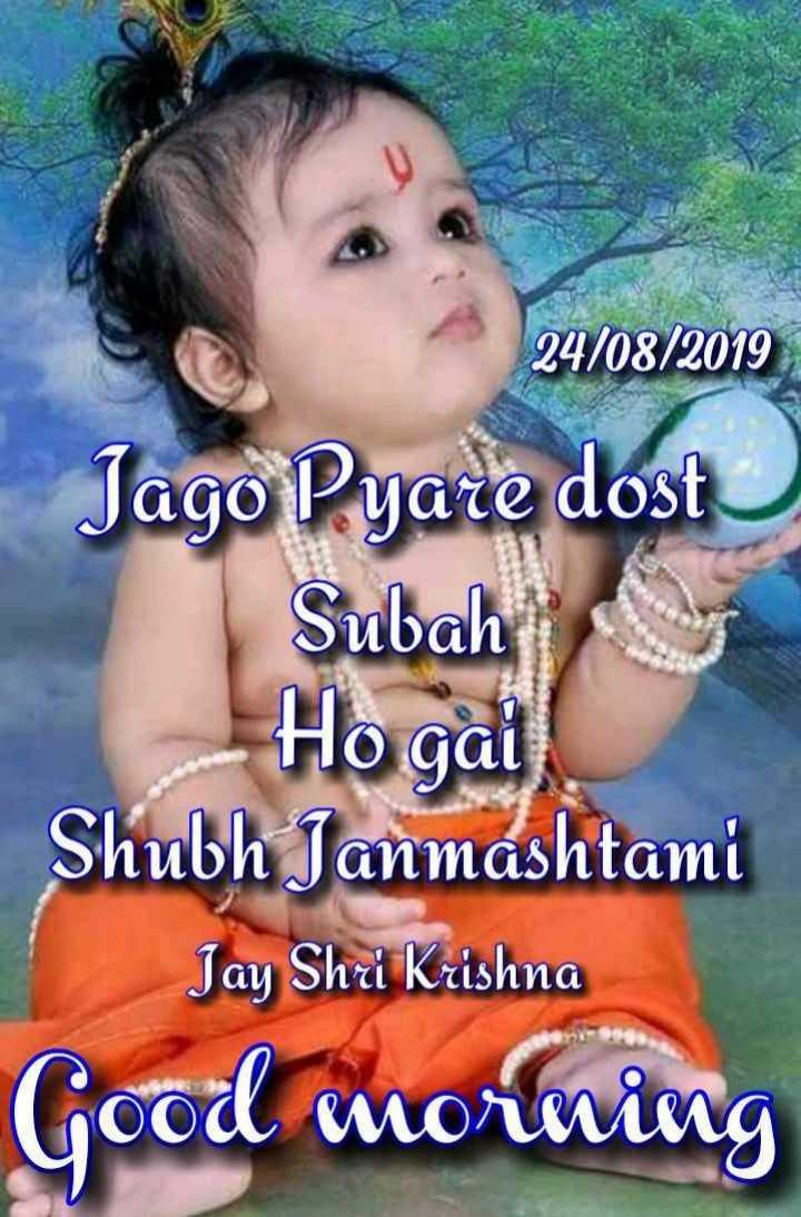 🖼 Art & Paintings - 24 / 08 / 2019 Jago Pyare dosty Subah Ho gai Shubh Janmashtami hri Krishna en 6 Good morning - ShareChat