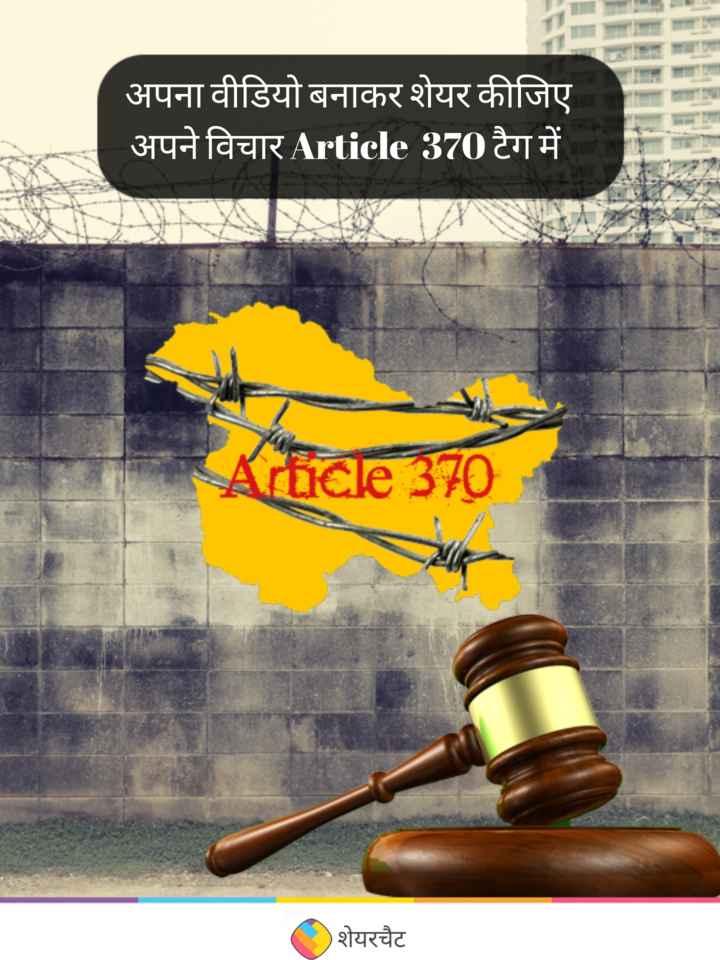 📰 Article 370 - अपना वीडियो बनाकर शेयर कीजिए अपने विचार Article 370 टैग में । Article 370 शेयरचैट - ShareChat