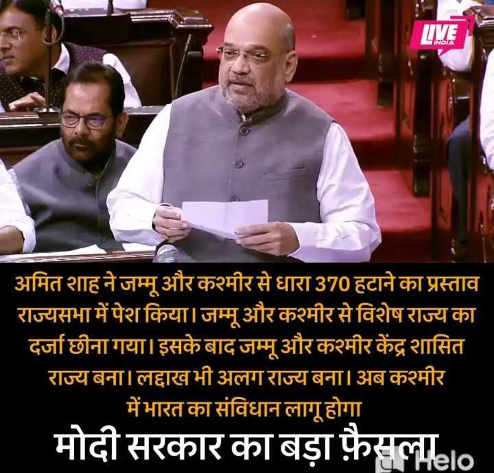 📰 Article 370 - LVE INDIA अमित शाह ने जम्मू और कश्मीर से धारा 370 हटाने का प्रस्ताव राज्यसभा में पेश किया । जम्मू और कश्मीर से विशेष राज्य का दर्जा छीना गया । इसके बाद जम्मू और कश्मीर केंद्रशासित राज्य बना । लद्दाख भी अलग राज्य बना । अब कश्मीर ' में भारत का संविधान लागू होगा मोदी सरकार का बड़ा फैसला - ShareChat