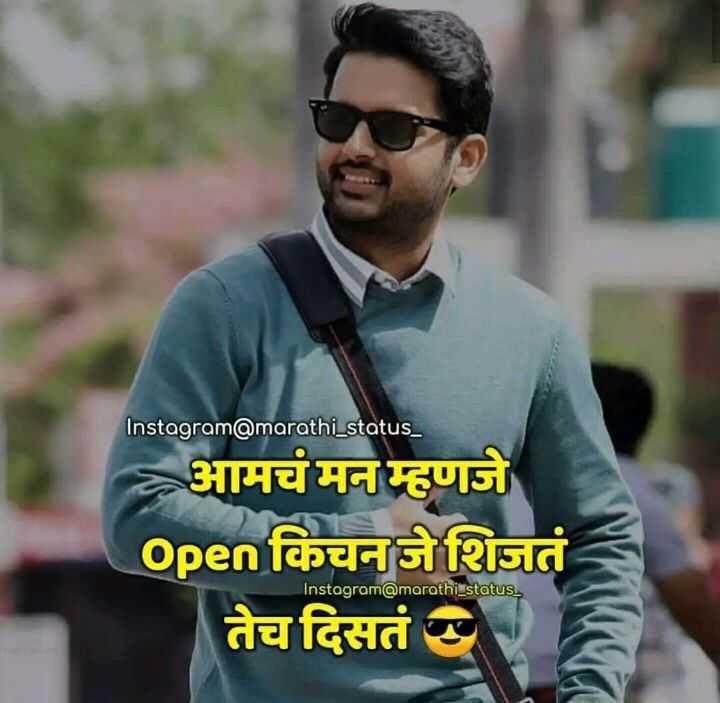 😈Attitude Status - Instagram @ marathi _ status _ आमचं मन म्हणजे Open किचन जेशिजतं । तेच दिसतं Instagram @ marathi _ status - ShareChat