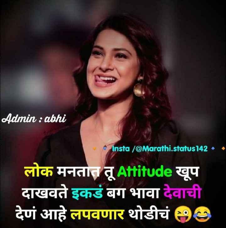 😈Attitude Status - Admin : abhi Insta / @ Marathi . status142 • . लोक मनतात तू Attitude खूप दाखवते इकडं बग भावा देवाची देणं आहे लपवणार थोडीचं 96 - ShareChat