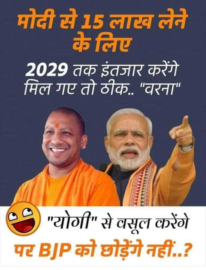 🗳 BJP की जीत - मोदी से 15 लाख लेने के लिए 2029 तक इंतजार करेंगे मिल गए तो ठीक . वरना २ ) ॥ la ,   योगी से वसूल करेंगे पर BJP को छोड़ेंगे नहीं . . ? - ShareChat