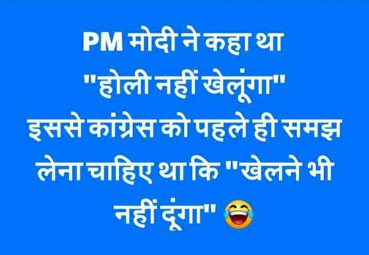 🚩BJP में शामिल हुए सिंधिया - PM मोदी ने कहा था होली नहीं खेलूंगा इससे कांग्रेस को पहले ही समझ लेना चाहिए था कि खेलने भी नहीं दूंगा - ShareChat