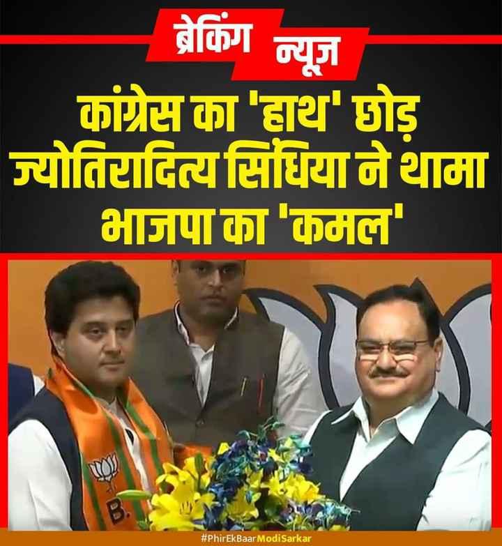 🚩BJP में शामिल हुए सिंधिया - ब्रेकिंग न्यूज़ कांग्रेस का ' हाथ ' छोड़ ज्योतिरादित्य सिंधिया ने थामा भाजपा का ' कमल ' # Phir Ek Baar Modi Sarkar - ShareChat