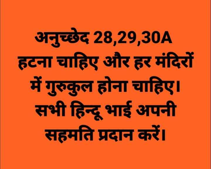 🚩BJP में शामिल हुए सिंधिया - अनुच्छेद 28 , 29 , 30A हटना चाहिए और हर मंदिरों में गुरुकुल होना चाहिए । सभी हिन्दू भाई अपनी सहमति प्रदान करें । - ShareChat