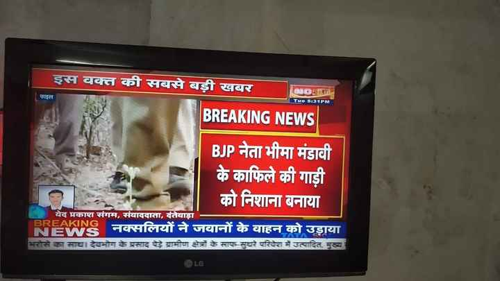 💣 BJP विधायक पर नक्सलियों का हमला - इस वक्त की सबसे बड़ी खबर কাল Tue 5 : 31 PM BREAKING NEWS | BJP नेता भीमा मंडावी के काफिले की गाड़ी को निशाना बनाया येद प्रकाश संगम , संवाददाता , दंतेवा । ग S नक्सलियों ने जवानों के वाहन को उड़ाया । भरोसे का साथ देदाभोग के प्रसाद पौड़े यान्नोष्ण क्षेत्र के स्माप्फ - सुथ्ारे पारिडोश में उत्पादित , मुख्य । G LG - ShareChat