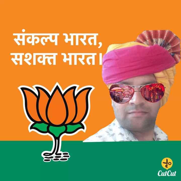 📃 BJP સંકલ્પ પત્ર - संकल्प भारत , सशक्त भारत । Cut Cut - ShareChat