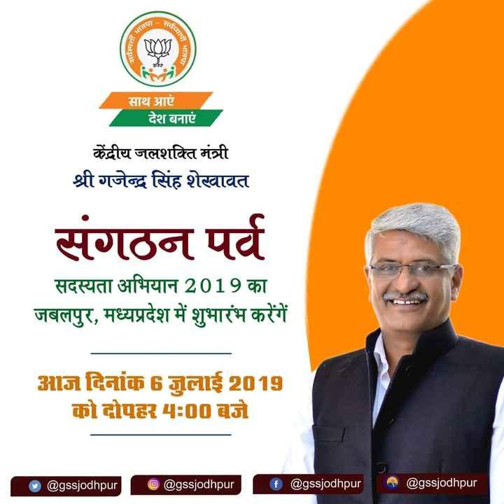 BJPMembership2019 - दया भाजप भाजप साथ आएं | देश बनाएं केंद्रीय जलशक्ति मंत्री श्री गजेन्द्र सिंह शेखावत संगठन पर्व सदस्यता अभियान 2019 का जबलपुर , मध्यप्रदेश में शुभारंभ करेंगें आज दिनांक 6 जुलाई 2019 की दीपम : 00 बजे 9 @ gssjodhpur @ @ gssjodhpur f @ gssjodhpur ६ @ gssjodhpur - ShareChat