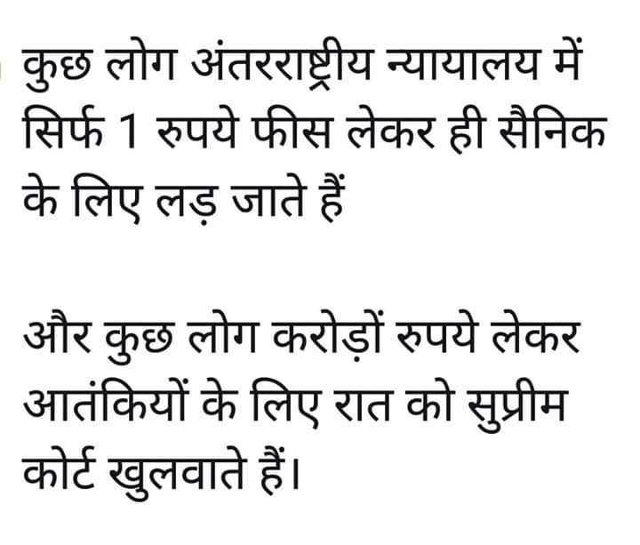 🌷BJP vs ✋काँग्रेस - । कुछ लोग अंतरराष्ट्रीय न्यायालय में सिर्फ 1 रुपये फीस लेकर ही सैनिक   के लिए लड़ जाते हैं । और कुछ लोग करोड़ों रुपये लेकर   आतंकियों के लिए रात को सुप्रीम कोर्ट खुलवाते हैं । - ShareChat
