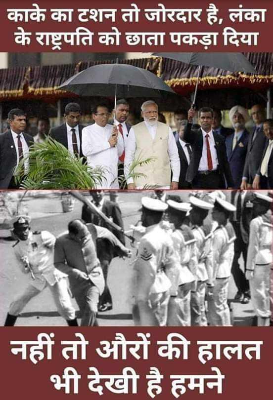 🌷BJP vs ✋काँग्रेस - काके का टशन तो जोरदार है , लंका ' के राष्ट्रपति को छाता पकड़ा दिया । नहीं तो औरों की हालत भी देखी है हमने - ShareChat