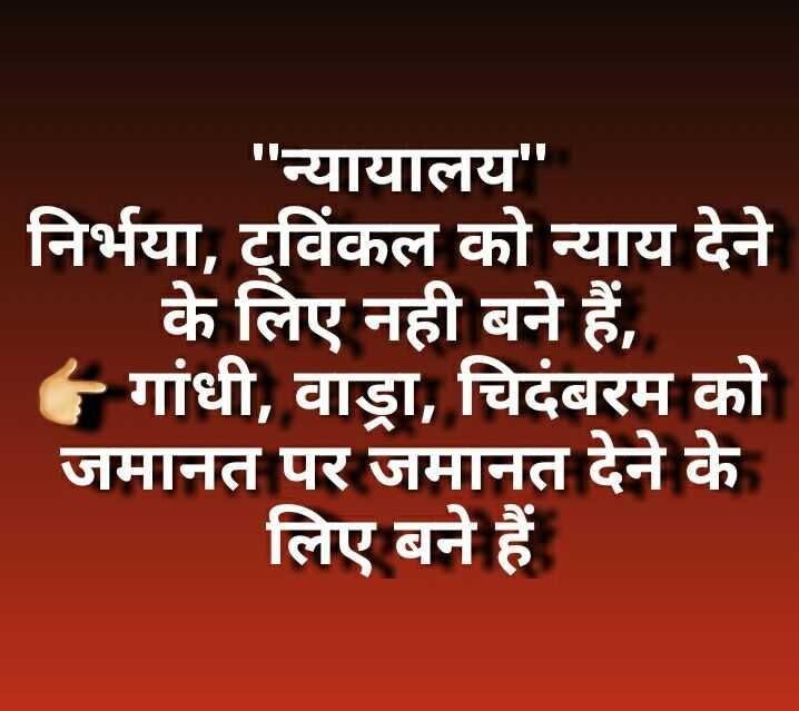 🌷BJP vs ✋काँग्रेस - न्यायालय निर्भया , ट्विंकल को न्याय देने के लिए नही बने हैं , 0 गांधी , वाड़ा , चिदंबरम को जमानत पर जमानत देने के लिए बने हैं । - ShareChat