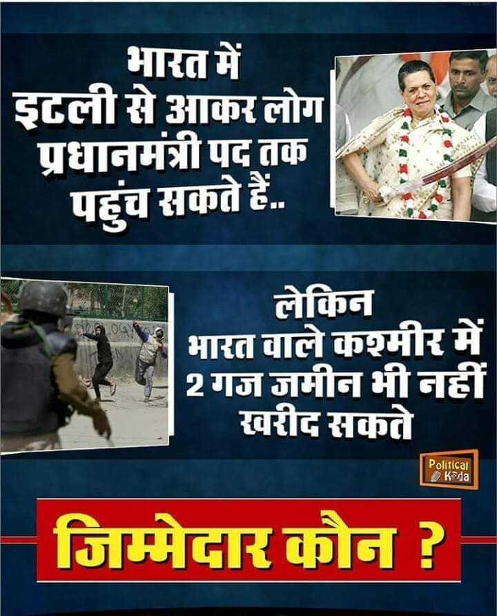 🌷BJP vs ✋काँग्रेस - भारत में इडली से आकर लोग प्रधानमंत्री पद तक पहुंच सकते हैं . OG | लेकिन भारत वाले कश्मीर में 2गज जमीन भी नहीं खरीद सकते Political Kada जिम्मेदार कौन ? - ShareChat
