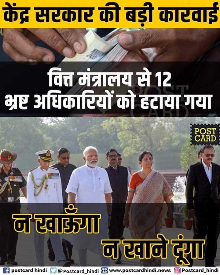 🌷BJP vs ✋काँग्रेस - केंद्र सरकार की बड़ी कारवाई वित्त मंत्रालय से 12 भ्रष्ट अधिकारियों को हटाया गया POST : CARD | GUILES | धान्या । E postcard hindi @ Postcard _ hindi www . postcardhindi . news Postcard _ hindi - ShareChat