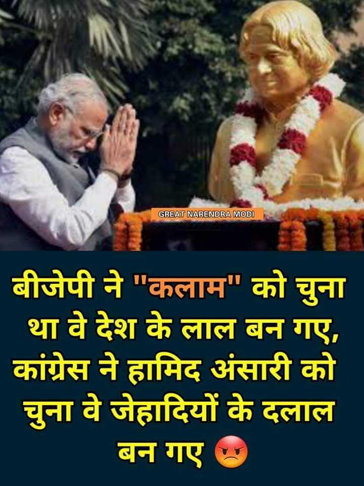 🌷BJP vs ✋काँग्रेस - GREAT NARENDRA MODI बीजेपी ने कलाम को चुना था वे देश के लाल बन गए , कांग्रेस ने हामिद अंसारी को चुना वे जेहादियों के दलाल बन गए । - ShareChat