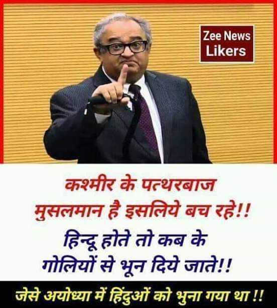 🌷BJP vs ✋काँग्रेस - Zee News Likers कश्मीर के पत्थरबाज मुसलमान है इसलिये बच रहे ! ! हिन्दू होते तो कब के गोलियों से भून दिये जाते ! ! जेसे अयोध्या में हिंदुओं को भुना गया था ! ! - ShareChat