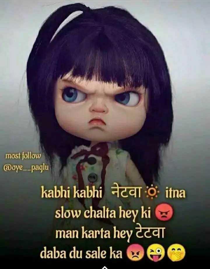BaapReBaap - most follow @ oye _ - paglu kabhi kabhi acato itna slow chalta hey ki man karta hey टेटवा daba du sale ka e - ShareChat