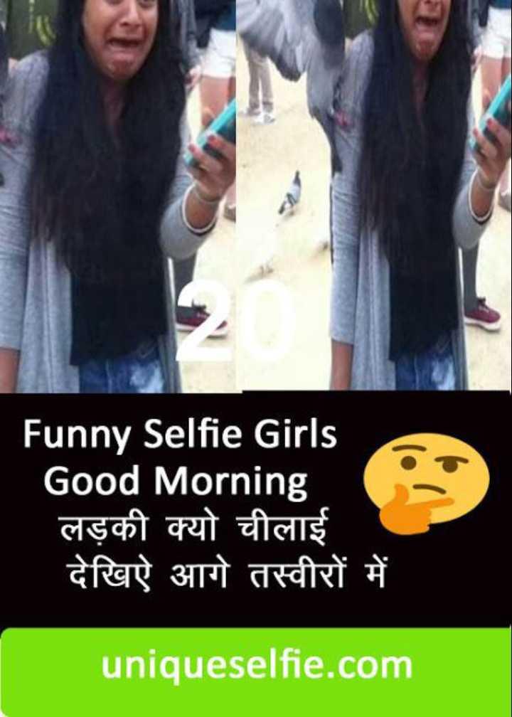 BaapReBaap - Funny Selfie Girls Good Morning लड़की क्यो चीलाई देखिए आगे तस्वीरों में _ _ _ _ uniqueselfie . com - ShareChat