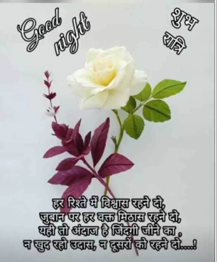 👫 Babu 😘😘😘 - Geod Hum रात्रि हर रिश्ते में विश्वास रहने दी । जुबान पर हर वक्त मिठास रहने दो , यही ती अंदाज है जिंदगी जीने का , खुद रही उदास , पदूसरों की रहने दो . . . ! - ShareChat