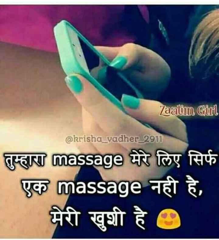 Baby Hair Style - Zaaim Girl @ krisha _ vadher _ 2911 तुम्हाण massage मेरे लिए सिर्फ | एक massage नही है , मेरी खुशी है । - ShareChat