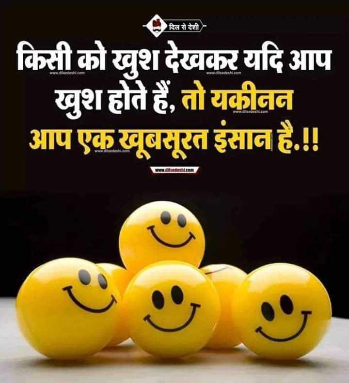 🔐Backbenchers😂 - किसी को खुश देखकर यदि आप खुश होते हैं , तो यकीनन आप एक खूबसूरत इंसान है . ! ! tenadeshiasm . - ShareChat
