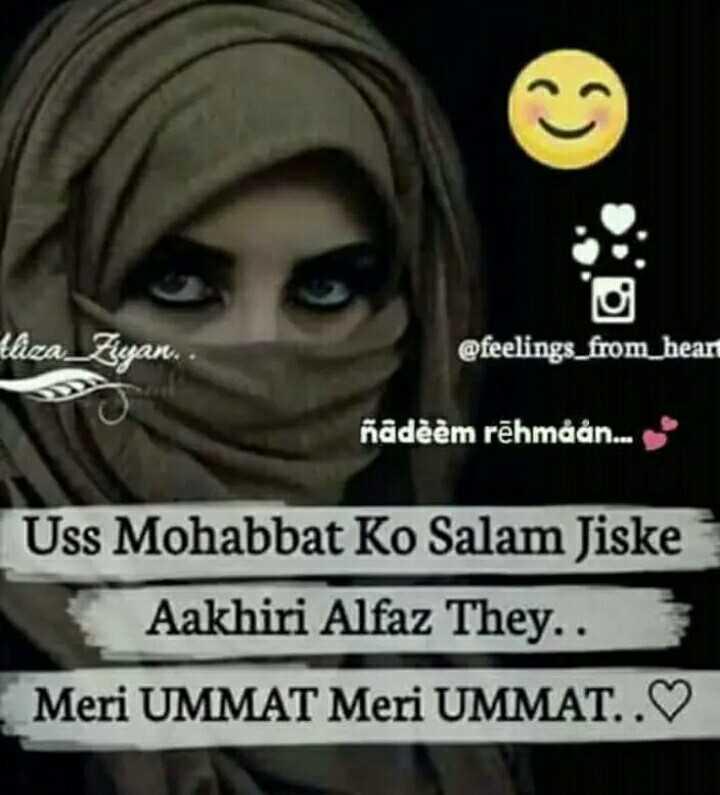 Beshaq Aameen Summa Aameen - liza _ Ziyan . . @ feelings _ from _ heart nadèèm rēhmaan . . . Uss Mohabbat Ko Salam Jiske Aakhiri Alfaz They . . Meri UMMAT Meri UMMAT . . ♡ - ShareChat