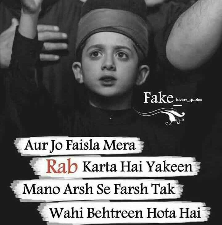 Beshaq Subhan Allah - Fake lovers _ quotes lovers _ quotes Aur Jo Faisla Mera Rab Karta Hai Yakeen Mano Arsh Se Farsh Tak Wahi Behtreen Hota Hai - ShareChat