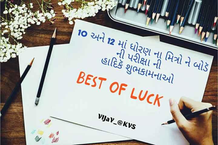 👍 Best of Luck - 10 અને 12 માં ધોરણ ના મિત્રો ને બોર્ડ ની પરીક્ષા ની હાદિકૅ શુભકામનાઓ BEST OF LUCK VIJaY _ @ KVS - ShareChat