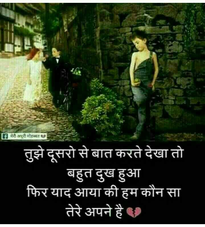 Bewafa Sanam - B मैरी अपुरी मोहब्बत तुझे दूसरो से बात करते देखा तो बहुत दुख हुआ फिर याद आया की हम कौन सा तेरे अपने है । - ShareChat