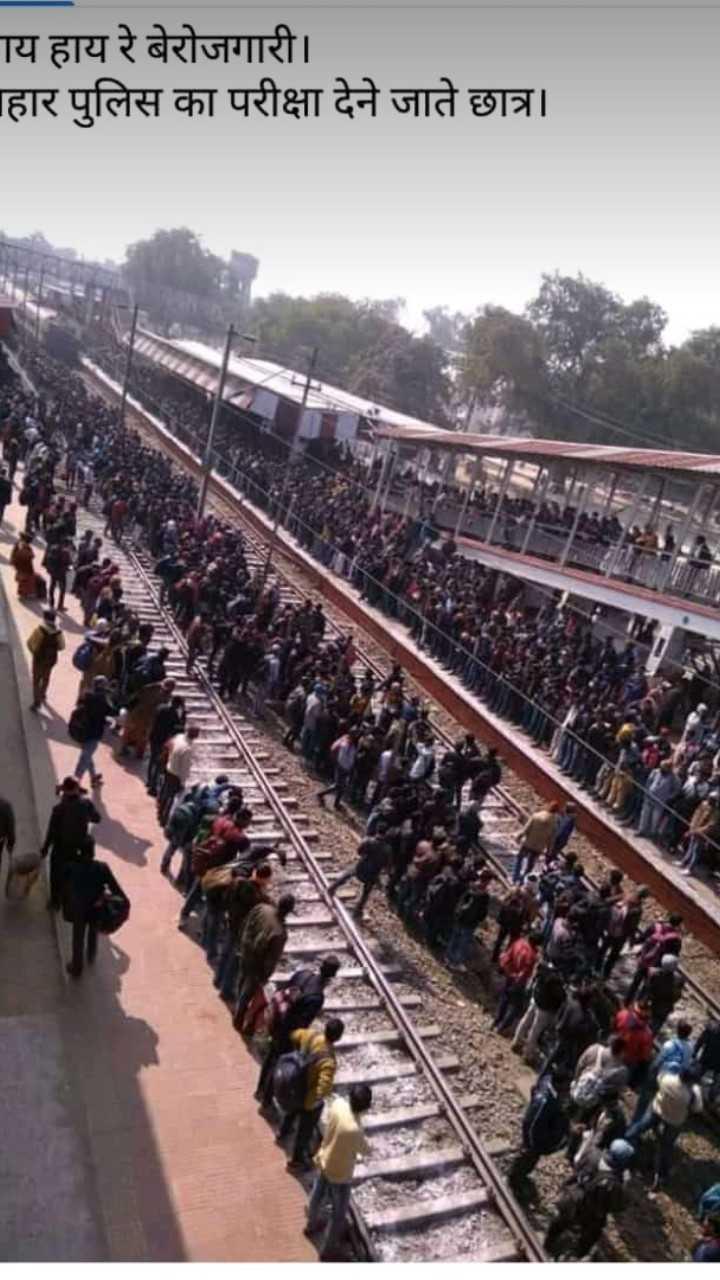 Bihar - य हाय रे बेरोजगारी । हार पुलिस का परीक्षा देने जाते छात्र । - ShareChat