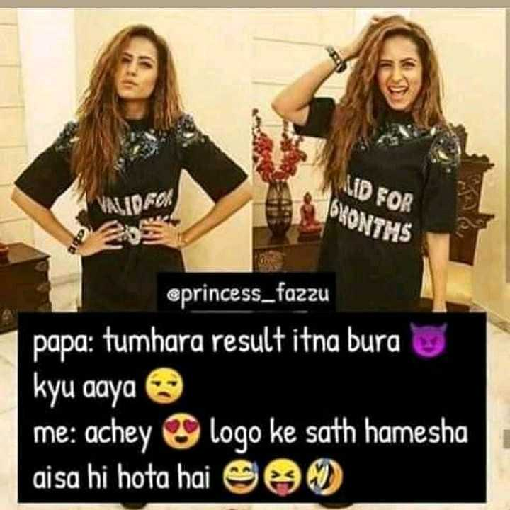 📚Board Exam की तैयारी - MLID FOR & KONTHS VALID FOR @ princess _ fazzu papa : tumhara result itna bura kyu ααγα Φ me : achey logo ke sath hamesha aisa hi hota hai e - ShareChat