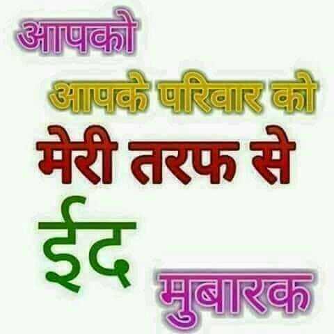 Bollywood Baaja - आपको आपके परिवार को मेरी तरफ से मुबारक - ShareChat