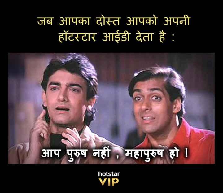 📽Bollywood Tadka - जब आपका दोस्त आपको अपनी हॉटस्टार आईडी देता है : आप पुरुष नहीं , महापुरुष हो ! hotstar VIP - ShareChat