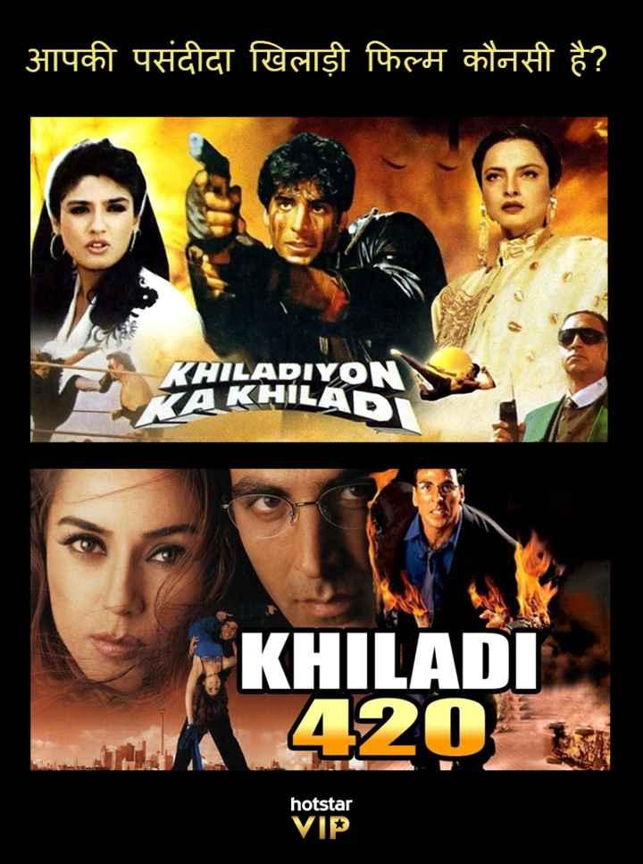 📽Bollywood Tadka - आपकी पसंदीदा खिलाड़ी फिल्म कौनसी है ? KHILADIYO AKHILAS KHILADI 420 hotstar VIP - ShareChat