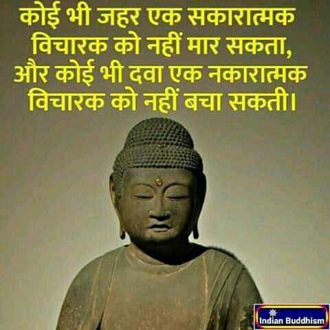 🙏 Buddhism ( बुद्धिज़्म ) 🙏 - | कोई भी जहर एक सकारात्मक | विचारक को नहीं मार सकता , | और कोई भी दवा एक नकारात्मक विचारक को नहीं बचा सकती । । Indian Buddhism - ShareChat