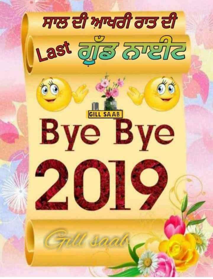 👋Bye Bye 2019👋 - ਸਾਲ ਦੀ ਆਖਰੀ ਰਾਤ ਦੀ | a§ ਗੁਡ ਨਾਈਫ GILL SAAB Bye Bye 2019 Gill saalis - ShareChat