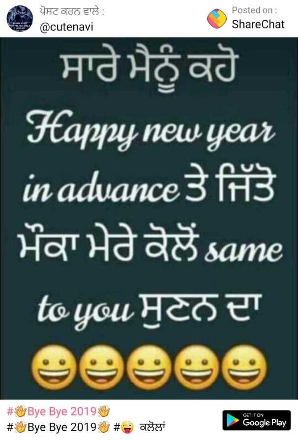👋Bye Bye 2019👋 - ਪੋਸਟ ਕਰਨ ਵਾਲੇ : @ cutenavi Posted on : ShareChat | ਸਾਰੇ ਮੈਨੂੰ ਕਹੋ Happy new year in advance 3 fH3 | ਮੌਕਾ ਮੇਰੇ ਕੋਲੋsame to you HCO E GET IT ON # # Bye Bye 2019 Bye Bye 2019 # ਕਲੋਲਾਂ Google Play - ShareChat
