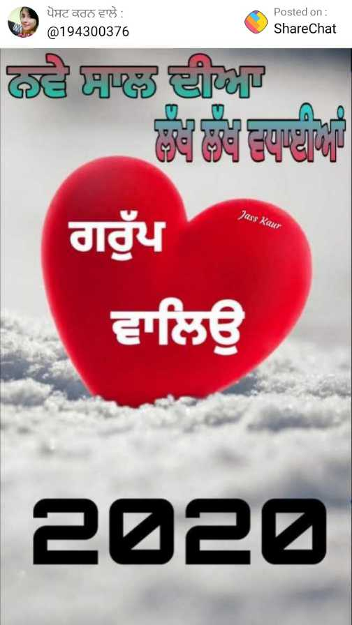 👋Bye Bye 2019👋 - ਪੋਸਟ ਕਰਨ ਵਾਲੇ : @ 194300376 Posted on : ShareChat ਤੇ ਚ ਬੰਦ ਲੰਬਾ ਲੱਖ ਵਧਾਈ ਗਰੁੱਪ ਵਾਲਿਉ Jass Kaur ਵਾਲਿਉ ਵਰਵਰ - ShareChat